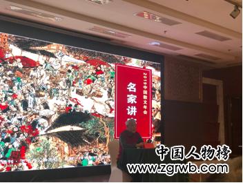 """瑞雪兆丰——""""2019年度中国散文年会""""在京举行"""