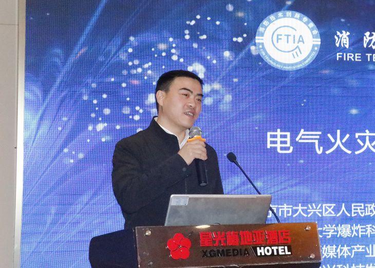 """""""全国电气火灾监控""""技术研讨会在北京大兴区成功举办"""