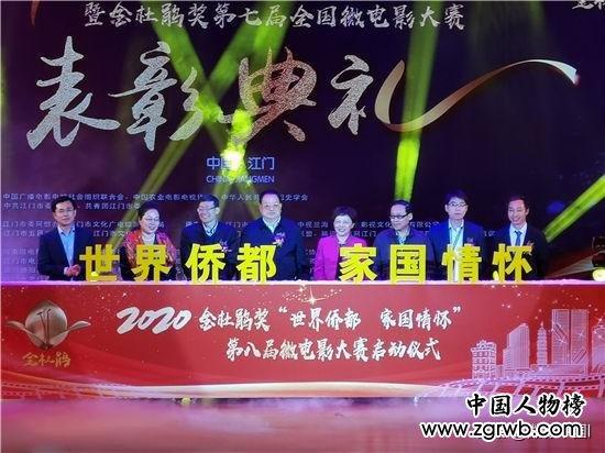 """""""世界侨都 家国情怀""""第八届金杜鹃奖微电影大赛正式启动"""