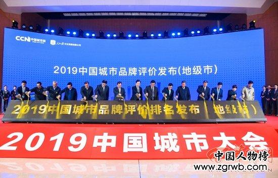 2019中国城市大会成功召开 城市治理现代化势在必行