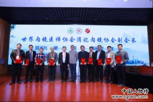 世界内镜医师协会消化内镜协会在上海中医药大学曙光医院成立