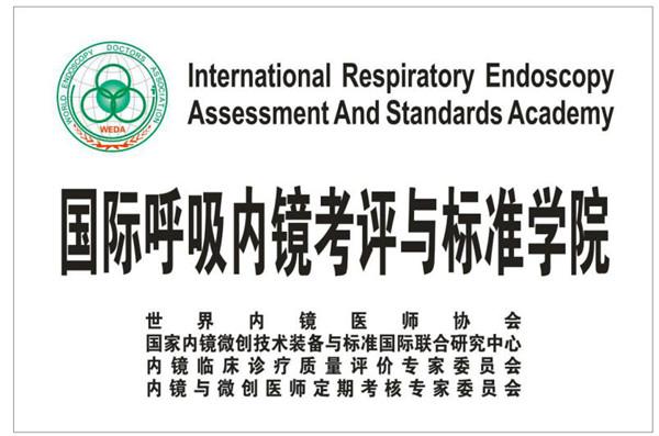 世界内镜医师协会呼吸内镜中国河南分会在郑州大学第一医院成立