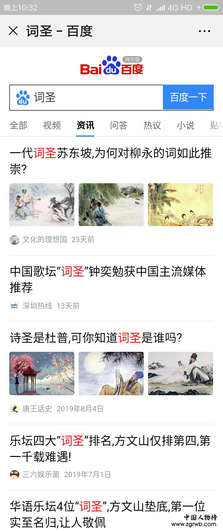 """中国歌坛""""词圣""""钟奕勉进入百度""""词圣""""资讯搜索前十,荣居第二"""