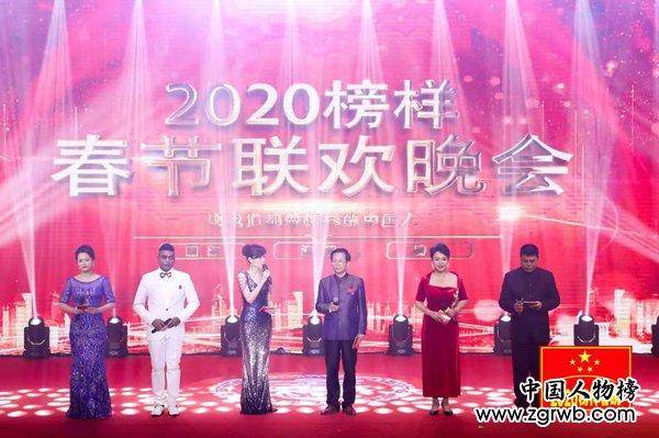 2020榜样春晚在京成功录制