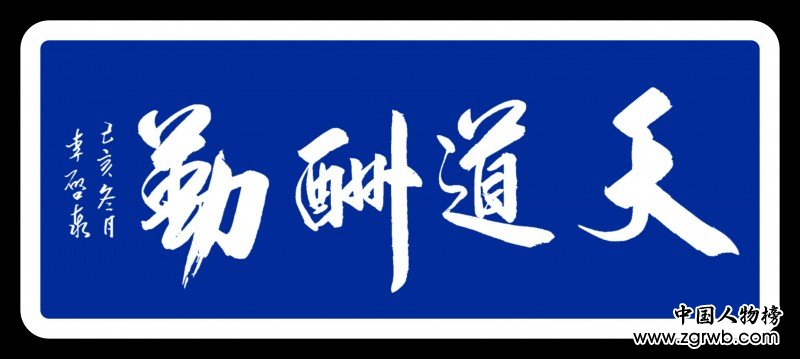 李啟泰——中宣盛世国际书画院副院长、著名书画家