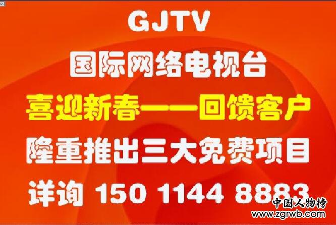 GJTV国际网络电视台 喜迎新春 回馈客户 隆重推出三大免费项目