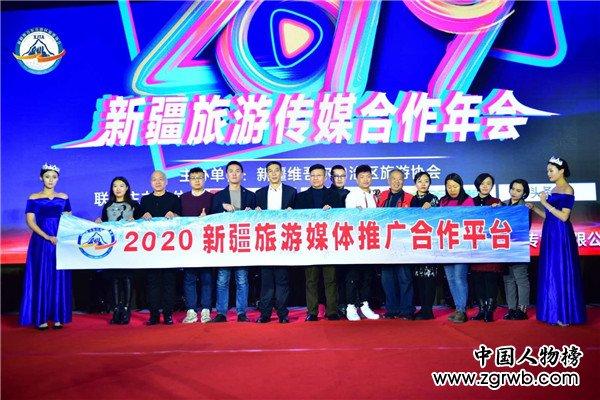 旅游兴疆看发展 2019新疆旅游协会年度盛典启幕