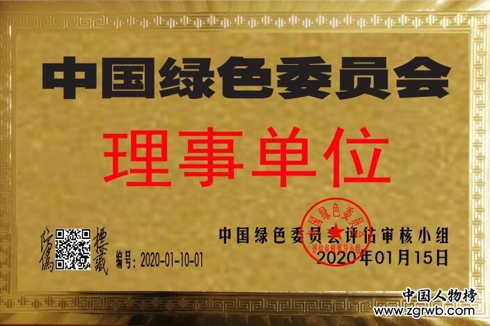 帮您快速申报(中国绿色委员会--荣誉匾牌证书)诚征各地代理
