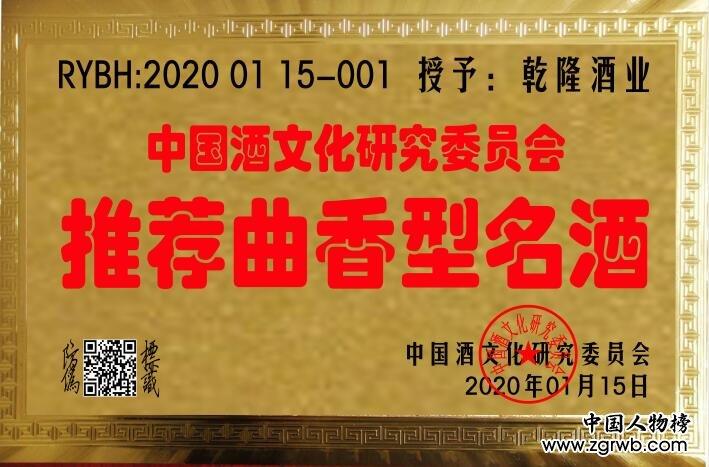 帮您快速申报 中国酒文化研究委员会荣誉匾牌证书 诚征全国代