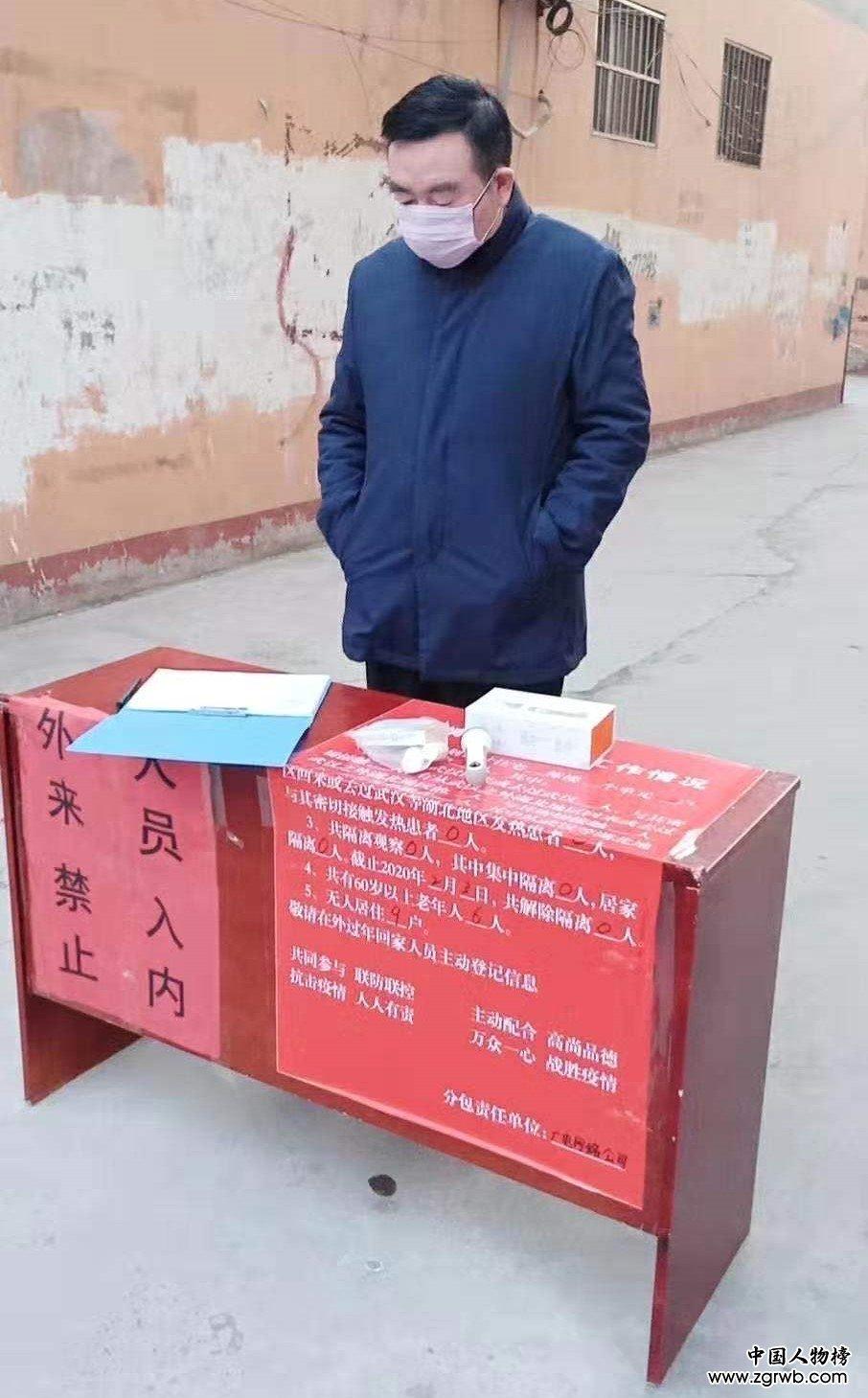 致敬临漳基层防疫人员广电英雄(师建光)同志