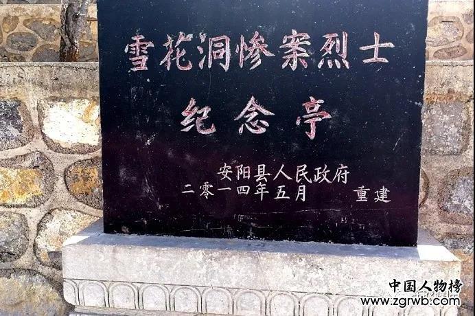 善应镇三仓村武和尚:山沟里走出的将军