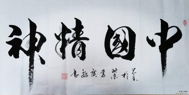 当代书法艺术名家--李广效