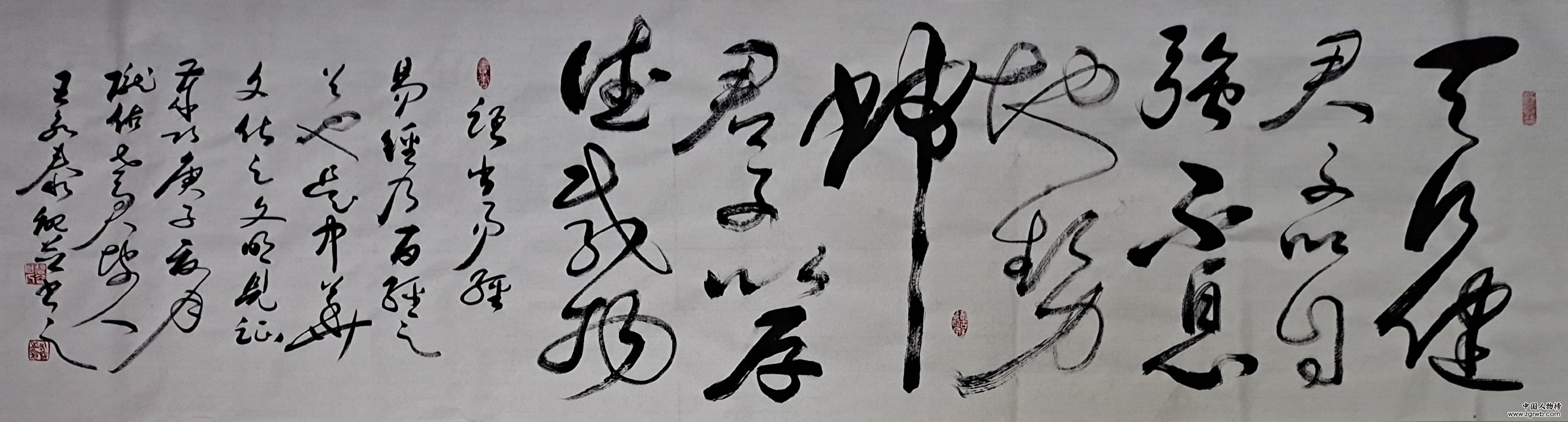 全国名人书画艺术风采展示———王永泰
