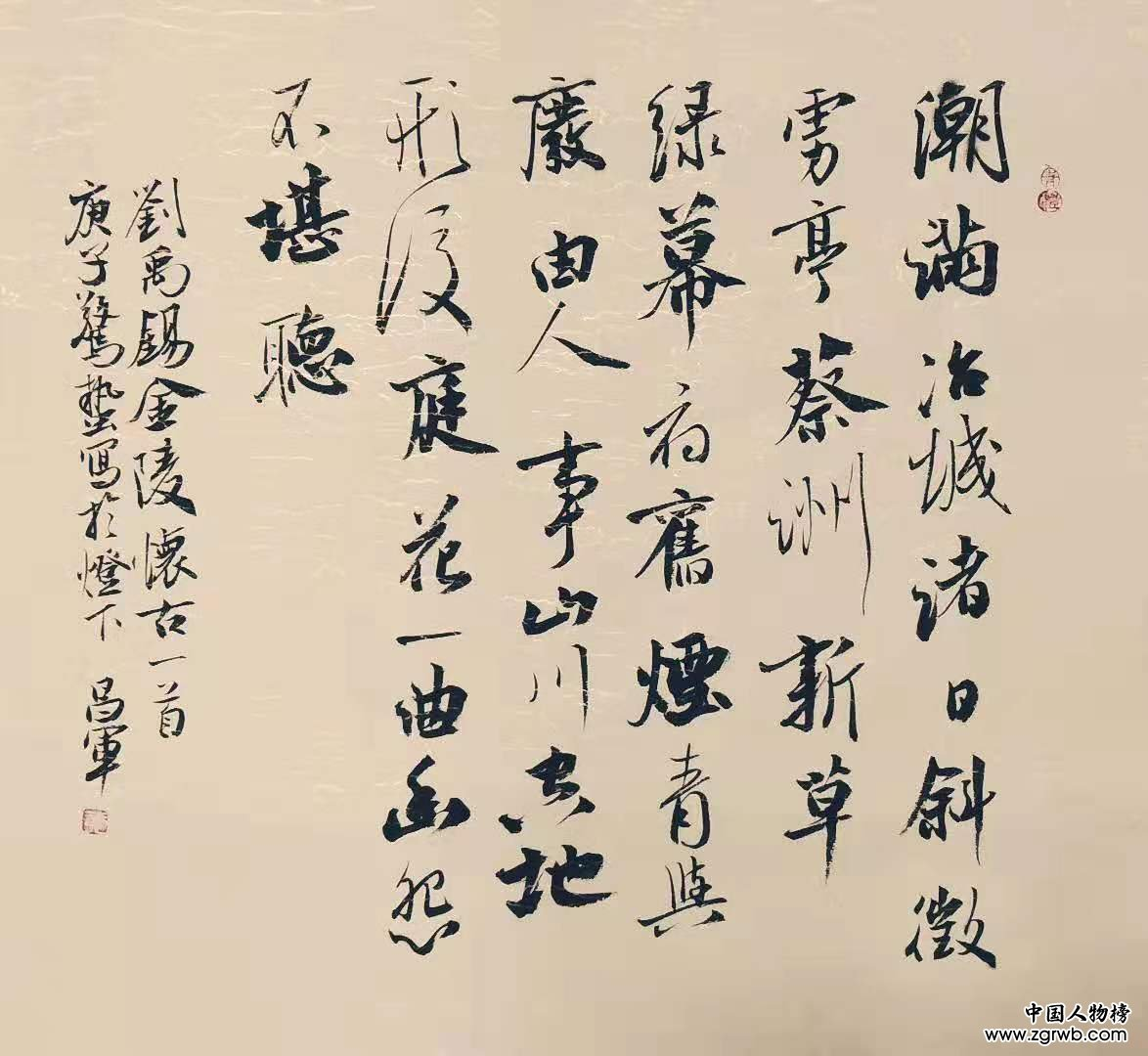 全国名人书画艺术风采展示--黄昌军