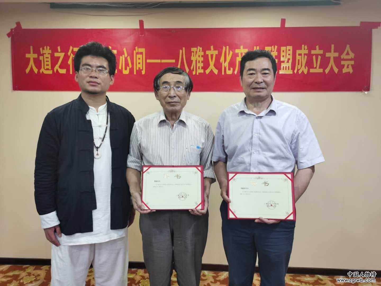 八雅文化产业联盟成立大会在京举办