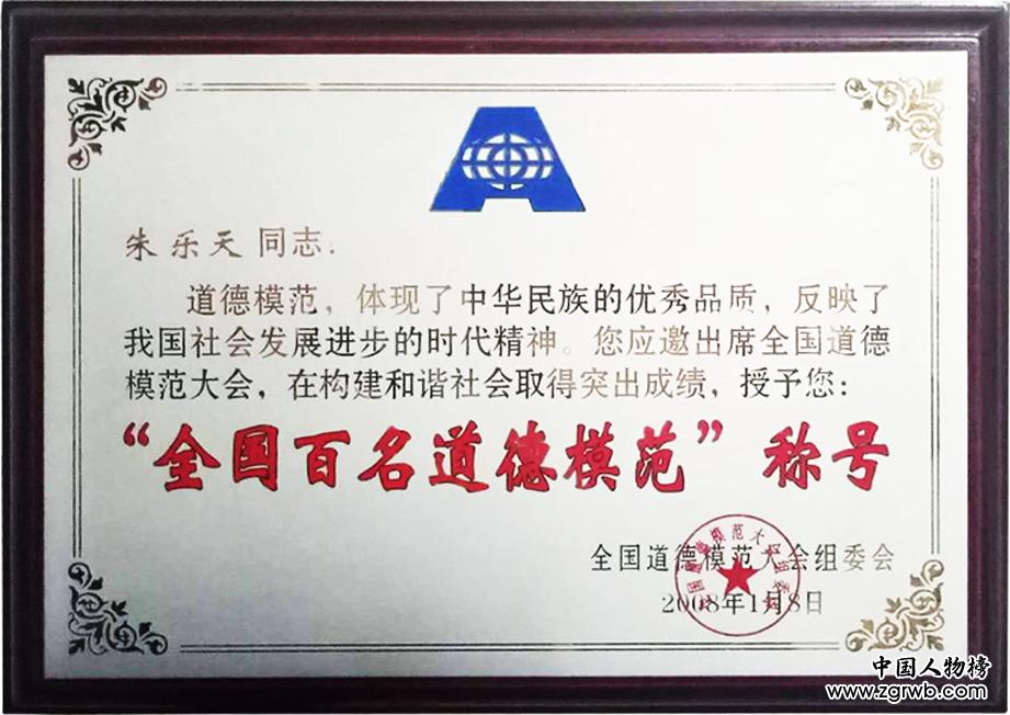 朱乐天同志简介、获得荣誉、社会贡献