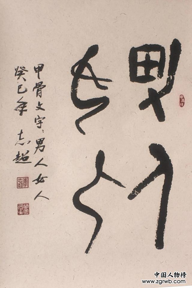 中宣书画院众志诚诚艺起抗疫——李志超