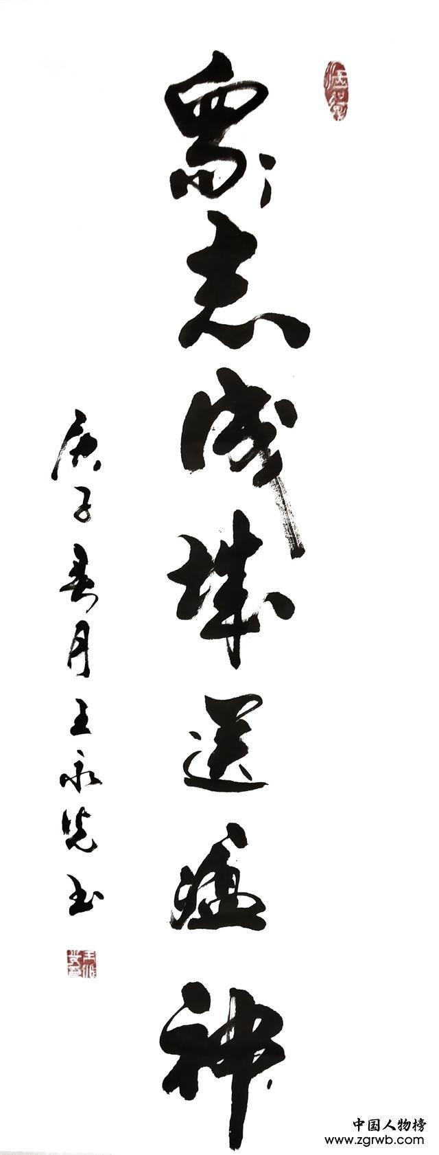 中宣书画院抗疫作品展——王永光