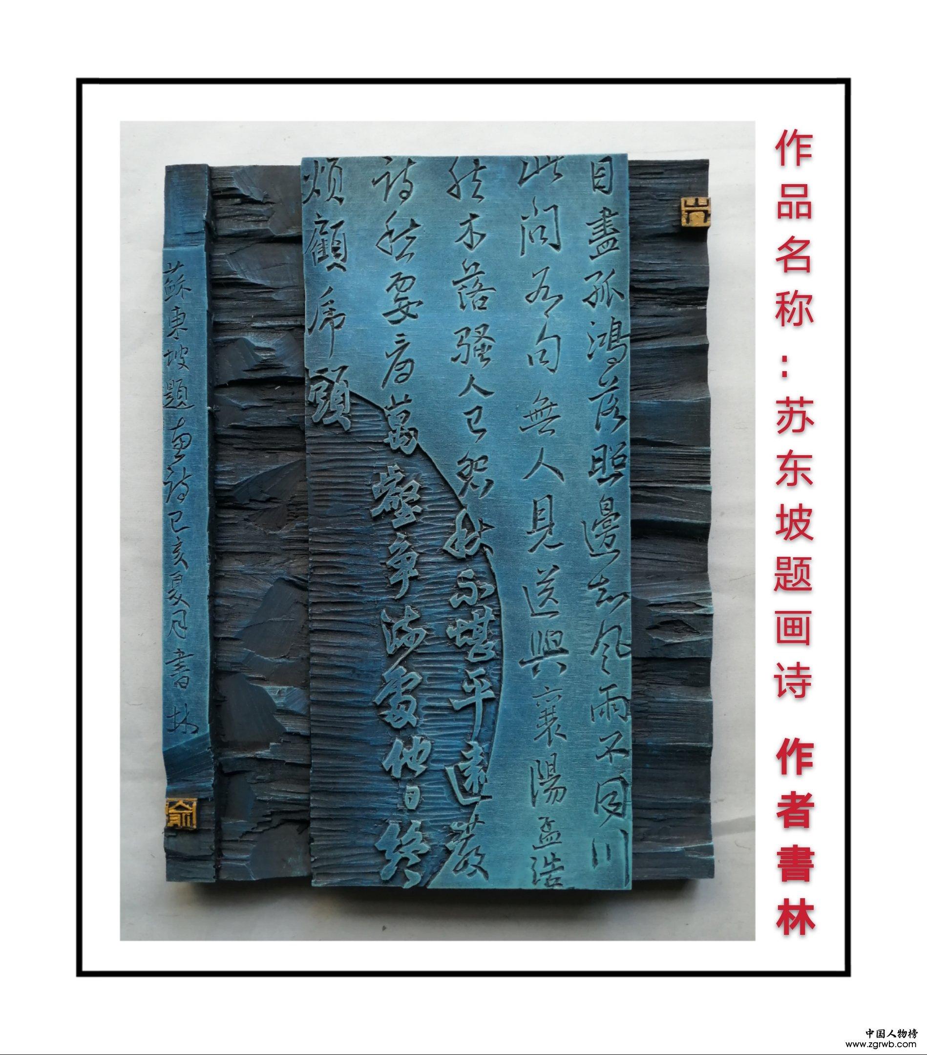 北京中宣盛世国际书画院艺术家在行动2020抗疫专题书画作品展--俞書林