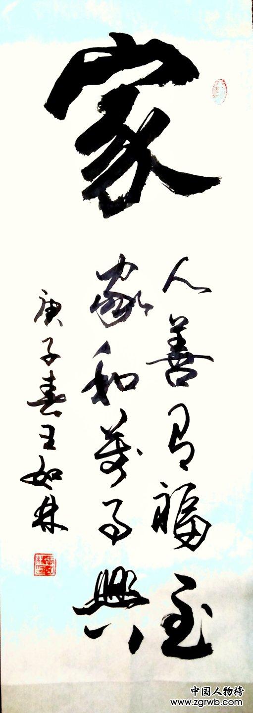 北京中宣盛世国际书画院艺术家在行动2020抗疫专题书画作品展--王如林