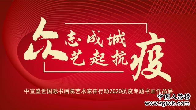 北京中宣盛世国际书画院艺术家在行动2020抗疫专题书画作品展--庞振耀