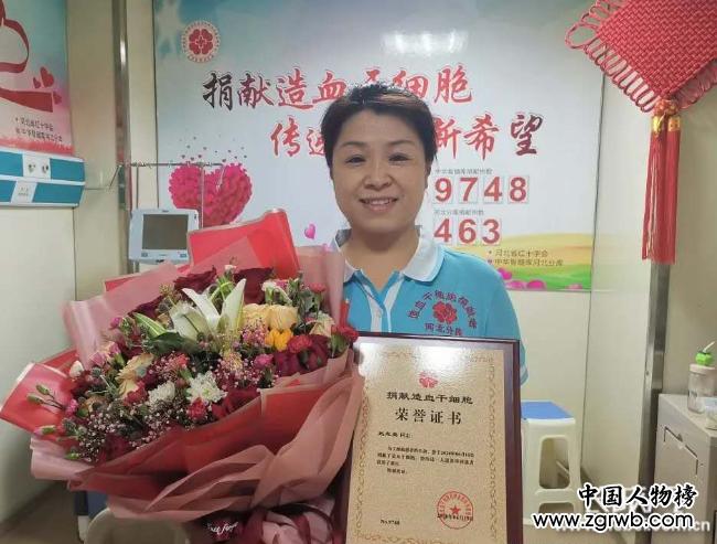 临漳县首例女性志愿者捐献造血干细胞
