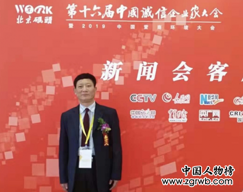 中国人物榜——山东新岳养老院建设开发有限公司董事长吴秀峰