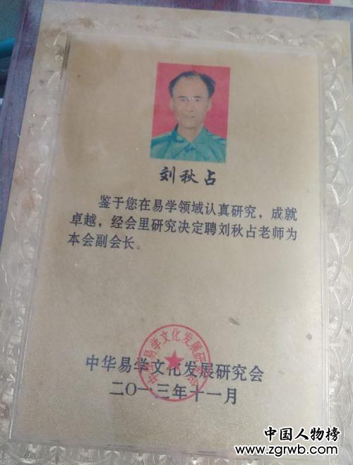 中国易学风水大师 — 刘秋占