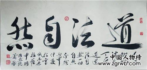 全国名人书画艺术风采展示--萧华