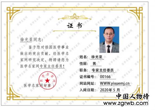 中国疑难病专家徐光亚