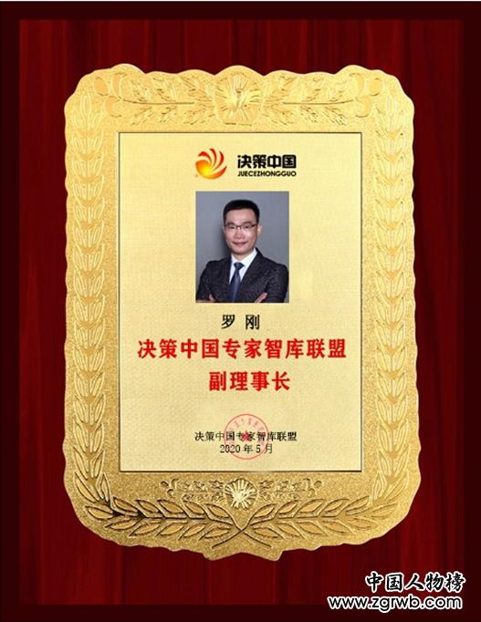 中国建筑加固权威专家——罗刚