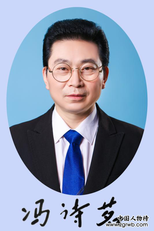 荆楚名医冯诗茗 ——匠心铸仁术·妙手济苍生