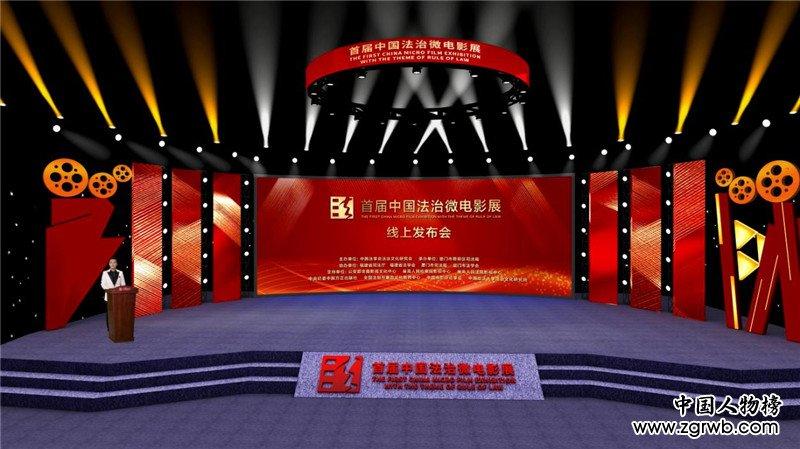首届中国法治微电影展在线上启动发布