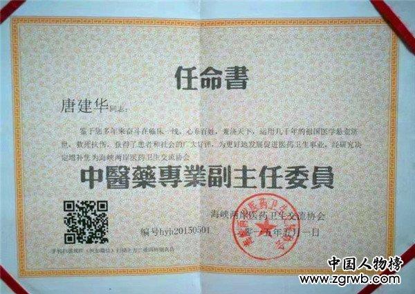 带药火针传承人唐建华,国际红十字会的中国妈妈