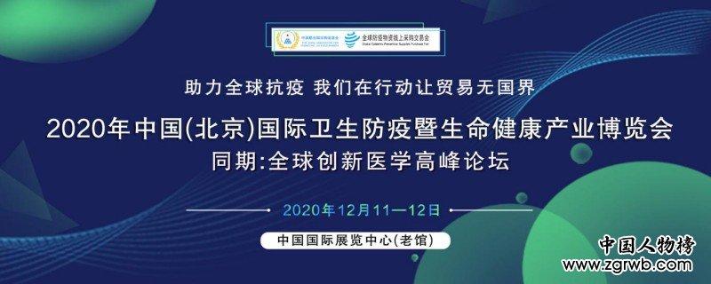 北京防疫防护生命健康交易会--进入倒计时30天