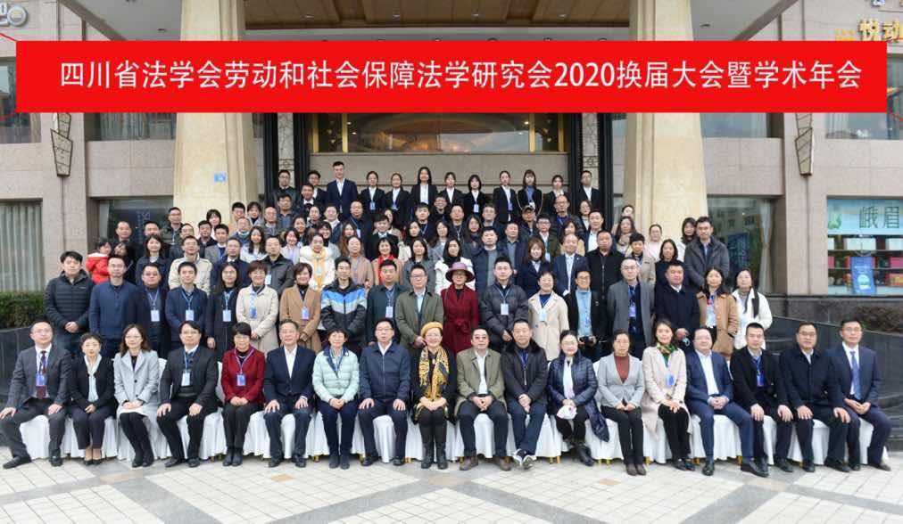 为推进基层社会发展治理提供有力法治保障   ――四川省法学会劳动和社会保障法学研究会2020年年会举行