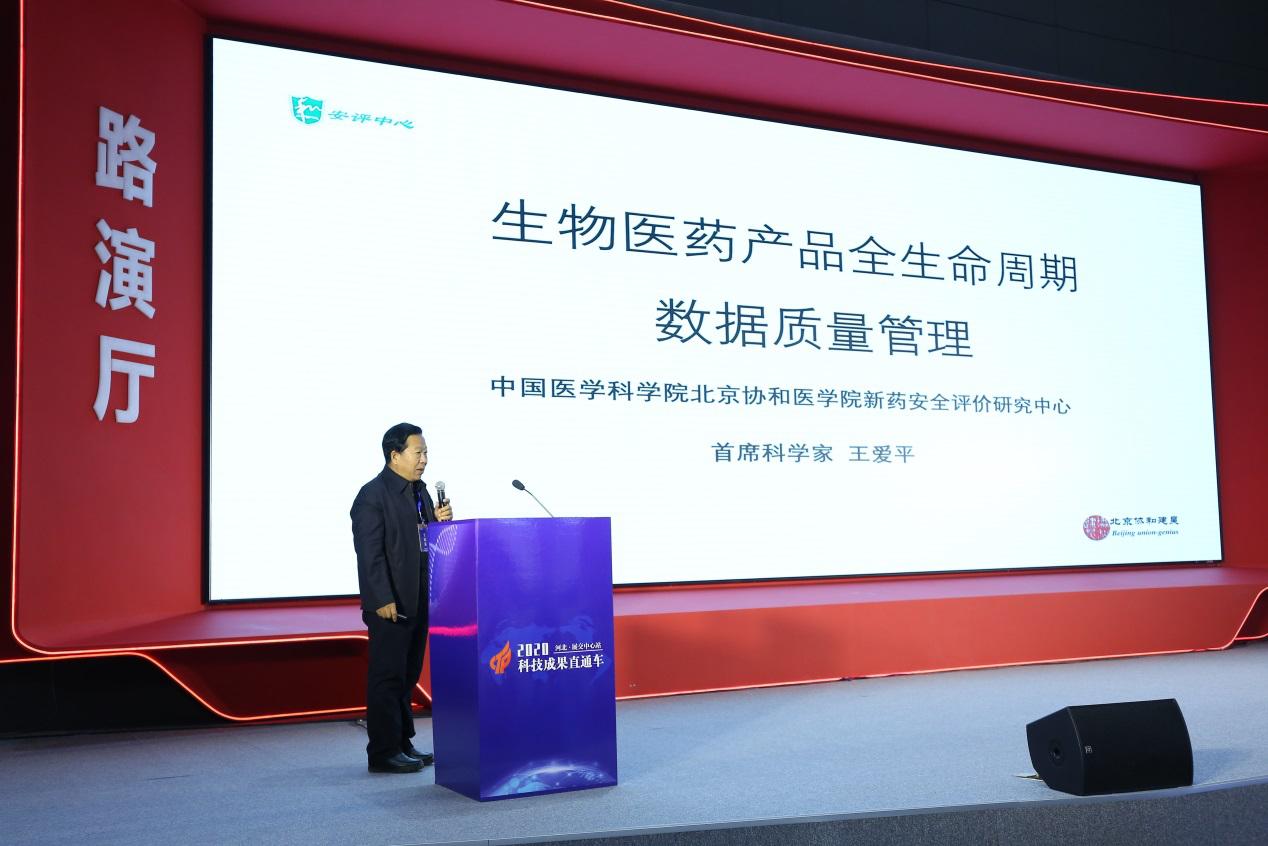 2020年科技成果直通车(河北省科技成果展示交易中心站)成功举行