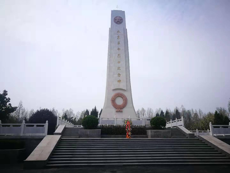 缅怀革命先烈志英雄不朽捍国魂 ——瞻仰水东烈士陵园
