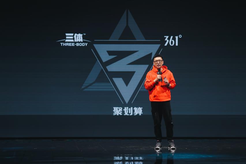 黑科技打造产品力  361°X《三体》探索运动品牌发展新方向