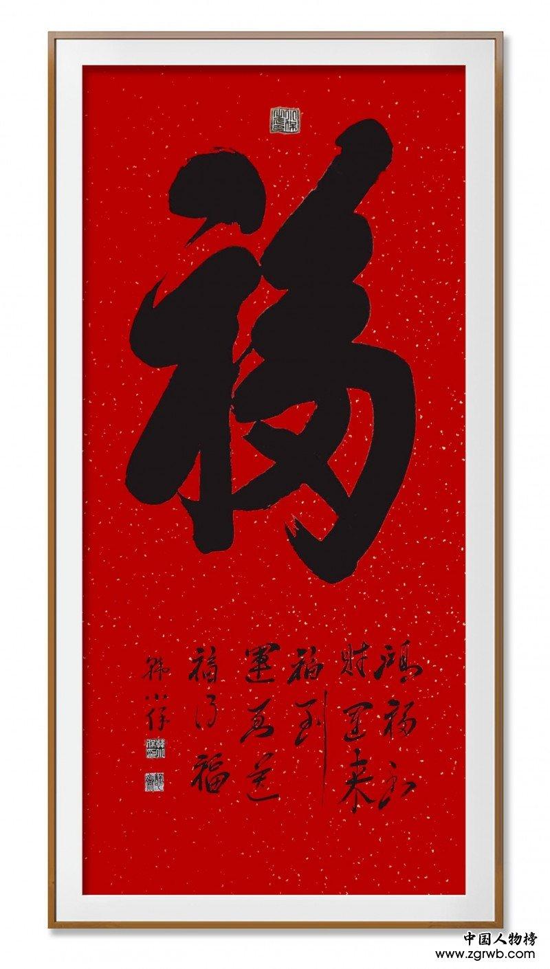 """文化中国·中国优秀传统文化高峰论坛(文昌)暨""""文艺勇担当 共圆中国梦""""诗书画作品展"""