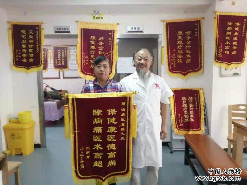 非物质文化遗产针灸绝技传承人——魏学标