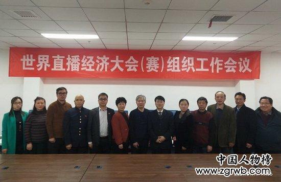 世界直播经济大会工作会暨智数中国科创计划座谈会在京召开