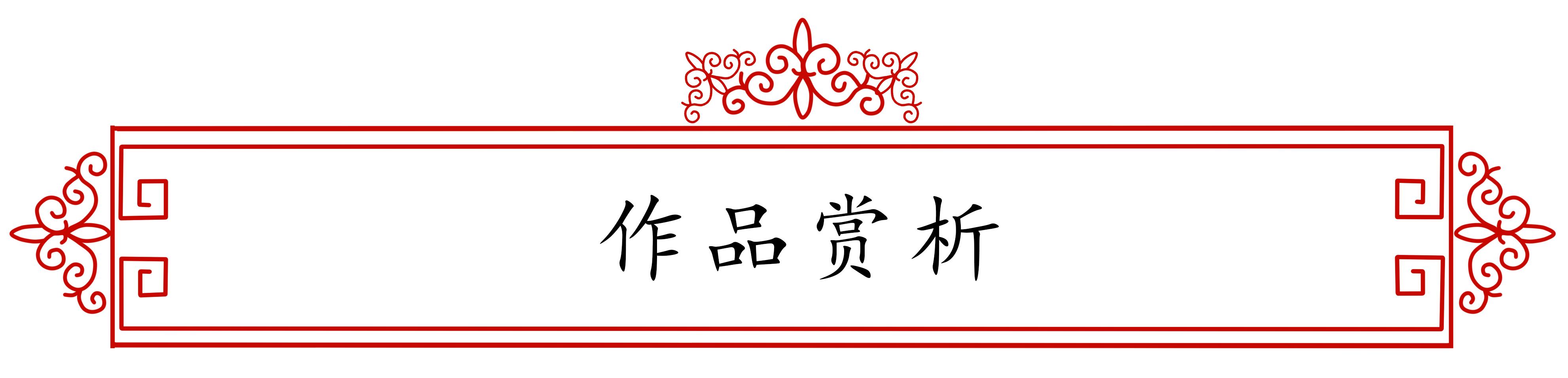 """""""文襄两会,艺颂国是""""——「全国两会」倾听文艺的声音(十二)"""