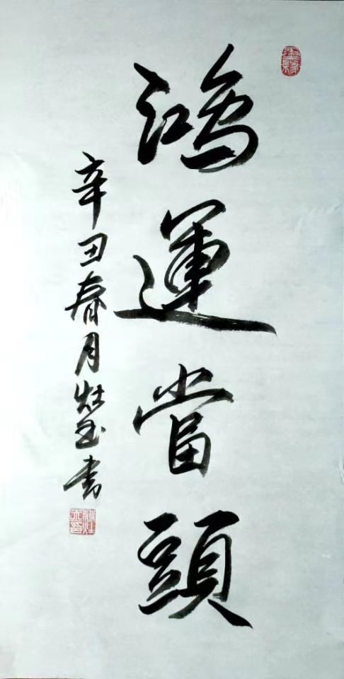 """""""文襄两会,艺颂国是""""——「全国两会」倾听文艺的声音(七十二)"""