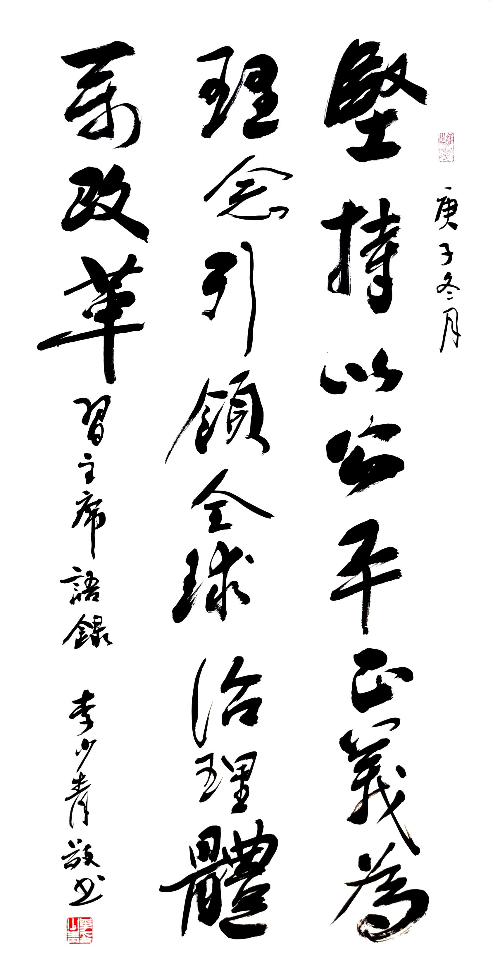 展艺术名人风采,弘万家文化精髓——李少青(九)