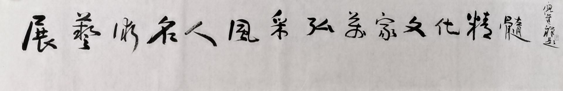 展艺术名人风采,弘万家文化精髓——胡振民(一)