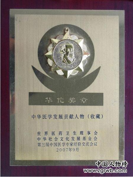 金柄谷——中国行业先锋人物