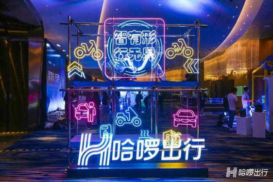 哈��出行举行第二届科技开放日:将打造更开放普惠的技术生态