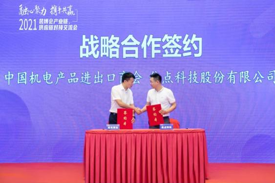 焦点科技与中国机电产品进出口商会达成战略合作