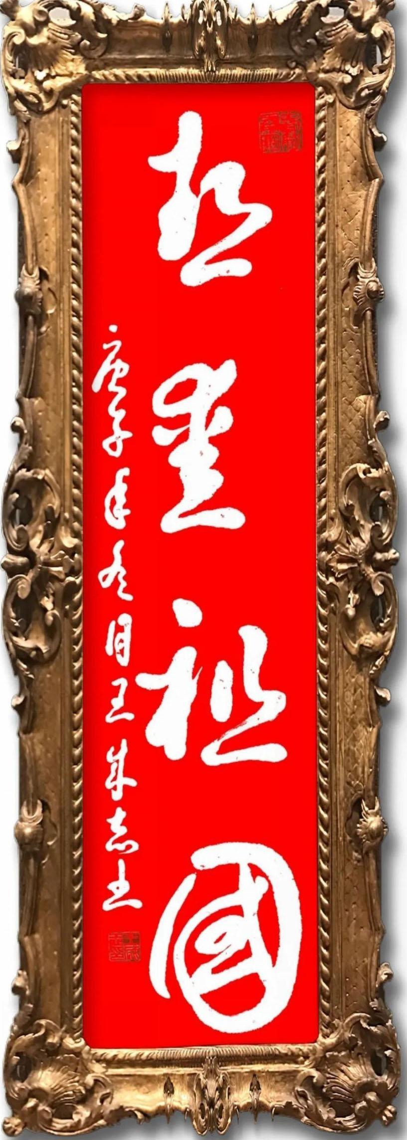 军旅书法家王成志同志挥毫泼墨献给抗洪一线的工作人员和指战员